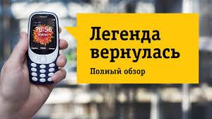 Новый <b>телефон Nokia 3310</b> Dual Sim (2017) - Обзор ...