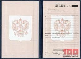 Купить диплом ПТУ в Иркутске Купить диплом ПТУ с 1993 по 2006 г