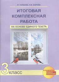 Итоговая комплексная работа на основе единого текста класс  Итоговая комплексная работа на основе единого текста 3 класс Русский язык Чтение и