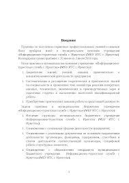 отчет по практике ИТС г Иркутска Практика по получению первичных  Это только предварительный просмотр