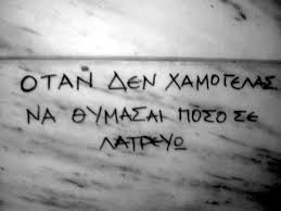 Much Love In Greek Adorable Greek Quotes About Love