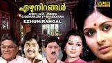 Thikkurisi Sukumaran Nair Hridhayathinte Nirangal Movie