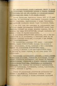 Государственный архив Российской Федерации ГАРФ О панфиловцах Справка доклад главного военного прокурора Н Афанасьева О 28 панфиловцах