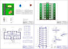 Курсовые и дипломные проекты Многоэтажные жилые дома скачать  Курсовой проект 9 ти этажный 32 х квартирный жилой дом 26 9