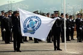 Αποτέλεσμα εικόνας για αστυνομικες σχολες