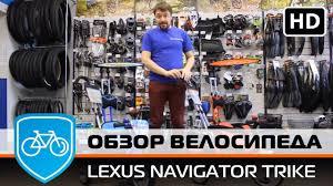 Детский <b>трехколесный велосипед lexus</b> navigator trike обзор ...