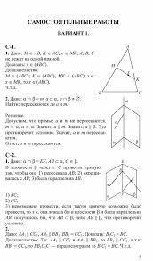 решебник к Дидактическим материалам по Геометрии класс Зива  Решение контрольных и самостоятельных работ
