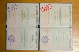 диплома Подлинность диплома