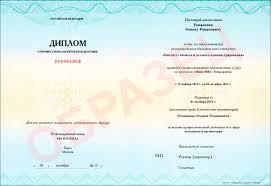 Образец диплома О программе Диплом о профессиональной переподготовке НОУ ИБДА