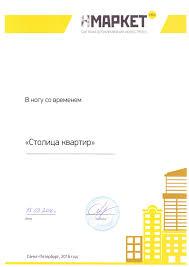 Дипломы сертификаты аттестаты Диплом 2016 года от НМаркета