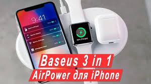 BASEUS <b>3</b> in <b>1</b> - зарядная станция AirPower для iPhone Apple ...