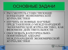 Презентация на тему Презентация кандидатской диссертации  7 ОСНОВНЫЕ