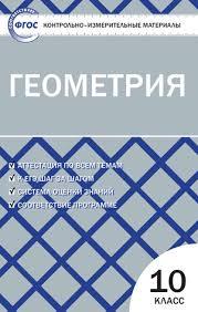 Самостоятельные и контрольные работы по геометрии класс  Контрольно измерительные материалы Геометрия 10 класс ФГОС