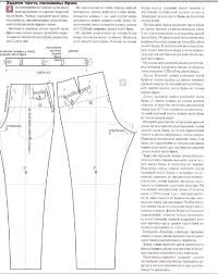Mens Pants Pattern Classy Men's Pants Patterns Instructions Time To Sew A Coser
