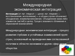 Реферат Международная экономическая интеграция сущность  Реферат на тему международная экономическая интеграция