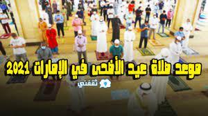 شاهد موعد صلاة عيد الأضحى 2021 في الإمارات | هُنَا توقيت صلاة العيد في أبو  ظبي والشارقة ودبي وجميع المدن 2021 - الدمبل نيوز