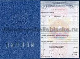 Купить диплом Белорусского ВУЗа в Челябинске С подтверждением купить диплом Белорусского ВУЗа 1997 года н в