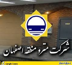 سوالات مصاحبه استخدامی شرکت مترو اصفهان