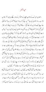 essay on eid ul fitr in urdu written learnmandarin com au need help algebra 2 homework essay on eid ul fitr