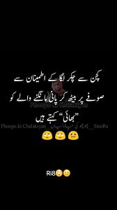 Han Urdu Poetry Urdu Funny Poetry Jokes Quotes Funny