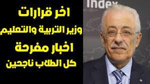 عاجل اخر قرارات وزير التربية والتعليم طارق شوقي#كل_الطلاب_ناجحين - YouTube