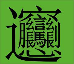 ビャン 漢字