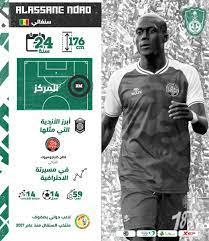 """النادي الأهلي السعودي on Twitter: """"السنغالي #الحسن_نداو أهلاوياً لمدة ثلاث  سنوات. #Welcome_Alassane🇸🇳💚… """""""