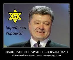 Картинки по запросу украинские жиды журналисты