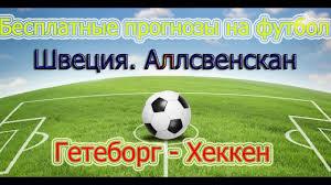футбол ставки прогноз бесплатно