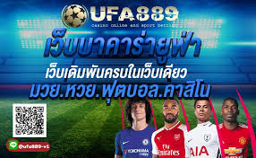เว็บบาคาร่ายูฟ่า | UFA889