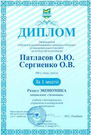 Патласов Олег Юрьевич Рецензируемые журналы