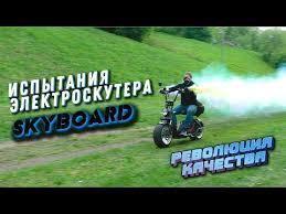 <b>Electric scooters</b> Citycoco SkyBoard 2020 TEST DRIVE <b>New</b> Electric ...