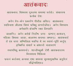 kumar harsh आतंकवादः संस्कृत में  essay on terrorism in sanskrit