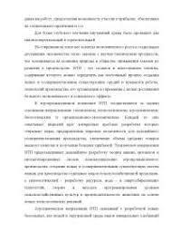 ОТЧЕТ ПО ПРОИЗВОДСТВЕННОЙ ПРЕДДИПЛОМНОЙ ПРАКТИКЕ docsity  Отчет по производственной преддипломной практике конспект Финансы Часть 3