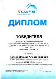 Кафедра АВТ it Планета 2010 11