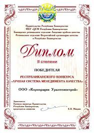 Дипломы и награды Диплом ii степени конкурса Лучшие товары Башкортостана