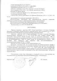 Раскрытие информации Управляющая компания Эгида Калининград Уплачен