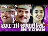 Innocent Vareed Thekkethala Jagathi Jagathish in Town Movie