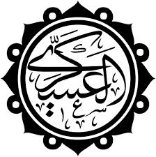 Hasan el-Askerî - Vikipedi