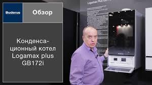 Конденсационный <b>котел Logamax plus</b> GB172i - YouTube