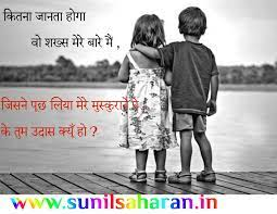 40 friendship es for her in hindi