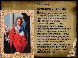 Картинки по запросу Святой великомученице Варваре. картинки