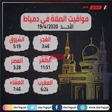مواقيت ومواعيد الصلاة اليوم الأحد 19-4-2020 بتوقيت محافظة دمياط - موقع صباح  مصر
