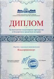 Дипломы О компании Владпродимпорт дистрибьютер продуктов  Дипломы