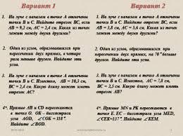Контрольная работа Основные свойства простейших геометрических  09 03 2014 konspekturoka ru 2 Вариант 1 Вариант 2 На луче с началом в точке А отмечены точки В и С Найдите отрезок ВС если