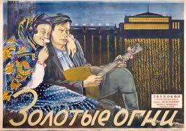 История Киноплакаты к белорусским фильмам