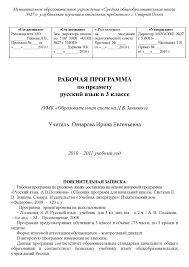 Рабочие программы класса Система Занкова