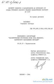 Приложение к диссертации Паразитические простейшие крови птиц  Приложение к диссертации