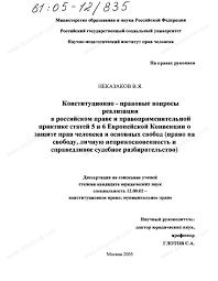 Диссертация на тему Конституционно правовые вопросы реализации в  Диссертация и автореферат на тему Конституционно правовые вопросы реализации в российском праве и правоприменительной