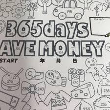 365日塗り絵貯金シート